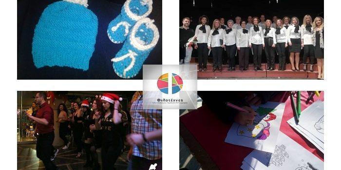 Η συμμετοχή των Φιλοτεχνών στις Χριστουγεννιάτικες Εκδηλώσεις του Δήμου Κομοτηνής
