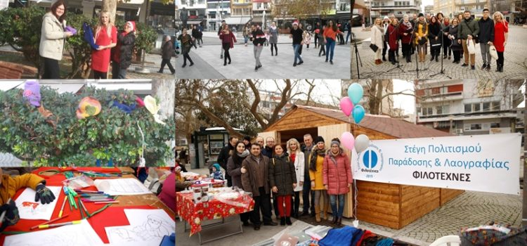 Με κέφι αλλά και αλληλεγγύη προς τον συνάνθρωπο η συμμετοχή των Φιλοτεχνών στις Χριστουγεννιάτικες Εκδηλώσεις